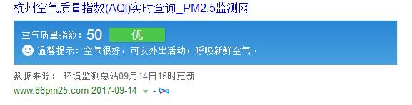 树派资讯中心-杭州实时雾霾监测